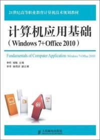 計算機應用基礎(Windows 7+Office 2010)