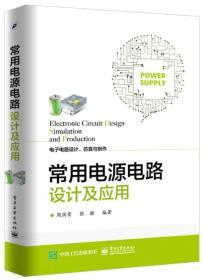 正版常用电源电路设计及应用9787121314063ai2