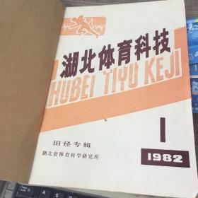 湖北体育科技1982年1.2.4期、武汉体院学报1983年2期、1982年1.2期、武汉体院学报增刊