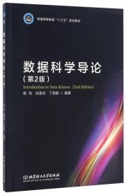 """数据科学导论(第2版)/普通高等教育""""十三五""""规划教材"""