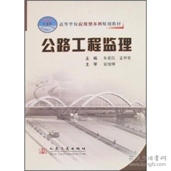 高等学校应型本科规划教材:公路工程监理