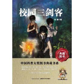 校园三剑客-中国科普图书大奖图书典藏书系