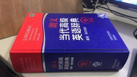 朗文当代高级英语辞典 英英·英汉双解 第五版 大字版(无光盘).