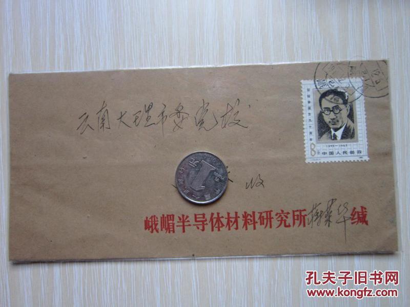 四川--云南  实寄封贴  邹韬奋诞生九十周年