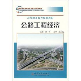 公路工程经济