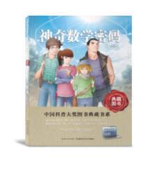 中国科普大奖图书典藏书系:神奇数学密码(典藏图书)