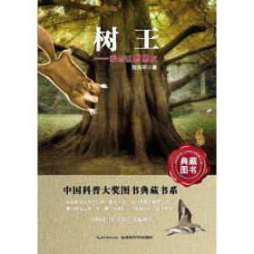 树王——我的山野朋友-中国科普图书大奖图书典藏书系