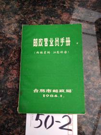 邮政营业员手册(合肥市邮政局,1984-01)
