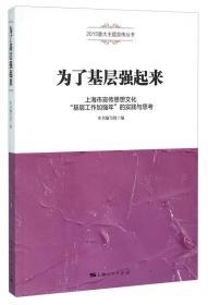 """为了基层强起来 上海市宣传思想文化""""基层工作加强年""""的实践与思考"""