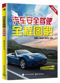 汽车安全驾驶全程图解(全彩印刷)