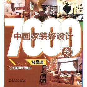 中国家装好设计7000例:背景墙
