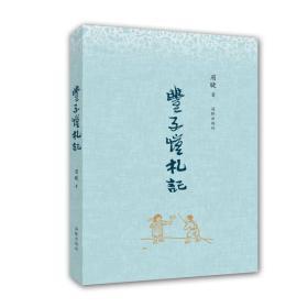 丰子恺札记:泛儿童文学随札  精装