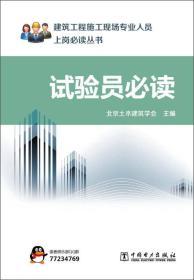 建筑工程施工现场专业人员上岗必读丛书:试验员必读
