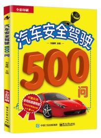 汽车安全驾驶500问(全彩印刷)