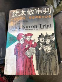 犹太教审判:中世纪犹太-基督两教大论争