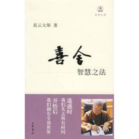 【正版书籍】喜舍:智慧之法