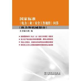 国家标准《电力(业)安全工作规程》问答(热力和机械部分)