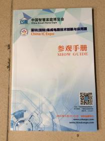 """展览会刊类---中国智慧家庭博览会/国际集成电路技术创新应用展""""参观手册"""""""