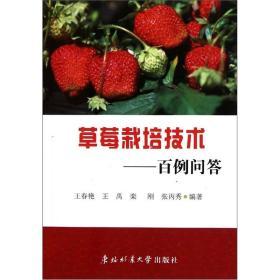 草莓栽培技术:百例问答