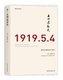 五四运动史(精装版):现代中国的知识革命