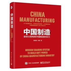 中国制造:使命分担构筑中国制造软实力:mission sharing system to build soft power of China manufacturing industry
