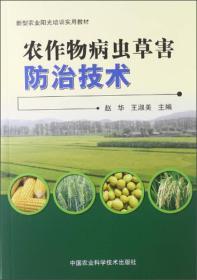 新型农业阳光培训实用教材:农作物病虫草害防治技术