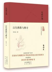 大家小书  :汉化佛教与佛寺(精装)