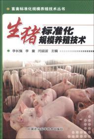 畜禽标准化规模养殖技术丛书:生猪标准化规模养殖技术