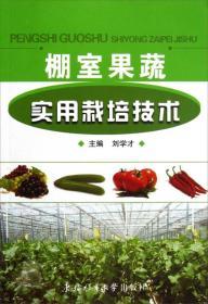 棚室果蔬实用栽培技术