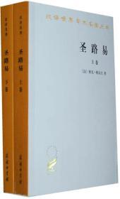 【正道书局】圣路易(勒高夫)全两卷
