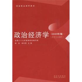政治经济学(社会主义部分)(2009年版)柳欣 9787224089592 陕西人民出版社