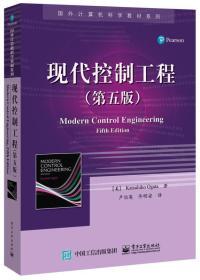现代控制工程 Katsuhiko Ogata 卢伯英佟明安 电子工业出版社 9787121314537
