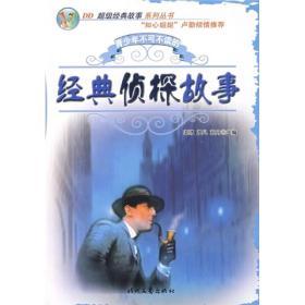 超级经典故事系列丛书-经典侦探故事