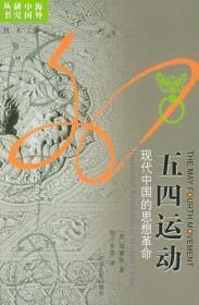 五四运动:现代中国的思想革命