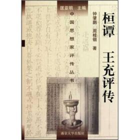 桓谭 王充评传 (精装)  南京大学出版社 钟肇鹏、周桂钿 著
