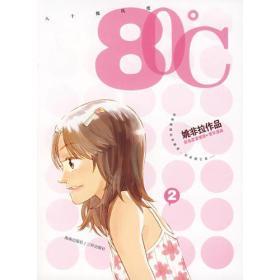 【JMHCS】80℃ 第1、2册