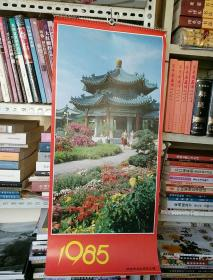 风景(挂历)1985年(全13张)