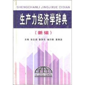 生产力经济学辞典 张志诚 等 编  9787542909442 立信会计出版社