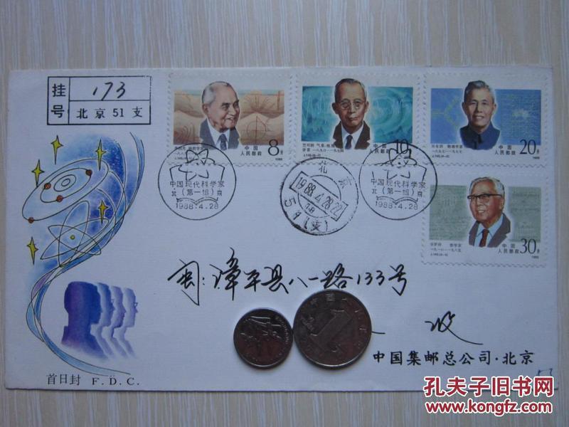J.149中国现代科学家(第一组) 纪念邮票首日封1988首日原地实寄封