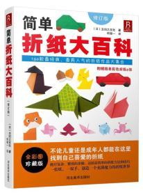 简单折纸大百科(修订版)