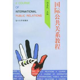 国际公共关系教程