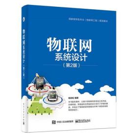 物联网系统设计(第2版)