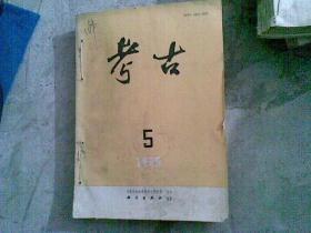 考古(1995年)有四本
