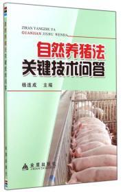 送书签lt-9787508291697-自然养猪法关键技术问答