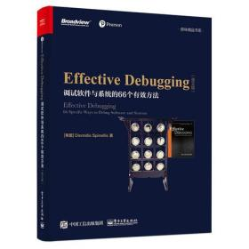 調試軟件與系統的66個有效方法 專著 英文版 Effective Debugging 66 specific ways to d