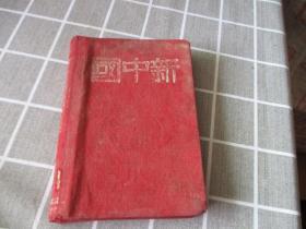 五十年代浙江省内河、海运航线里程表、汽车陆路里程票价表、陆运价目表。