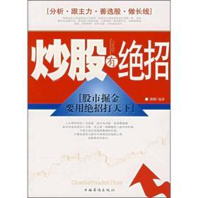 满29包邮 炒股有绝招:股市掘金要用绝招打天下 郡锴 中国华侨 2007年07月