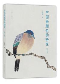 中国画颜色的研究(修订版)修订本