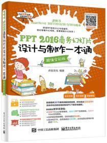 PPT 2016商务幻灯片设计与制作一本通(超值全彩版)