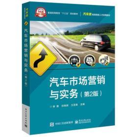 汽车市场营销与实务(第2版)